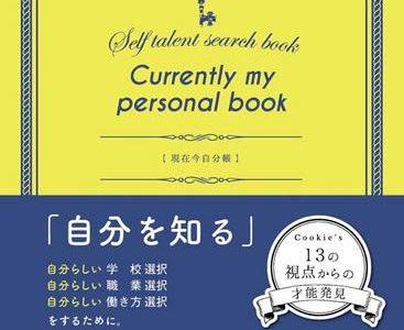 《好き100本ノック》が好き!!