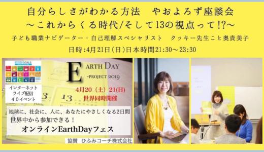 4/21(日)21:30〜 自分らしさがわかる方法八百万座談会