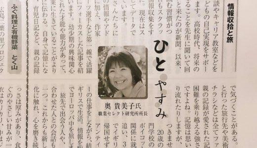 【情報収集と旅】広島経済レポート掲載されました