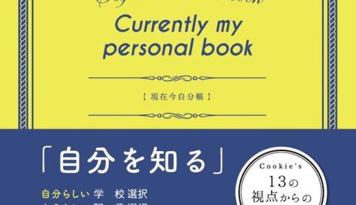 名古屋で『現在今自分帳セミナー』開催します