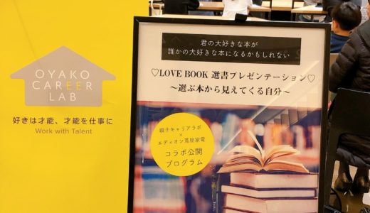 LOVE BOOK 選書プレゼンテーション~選ぶ本から見えてくる自分~