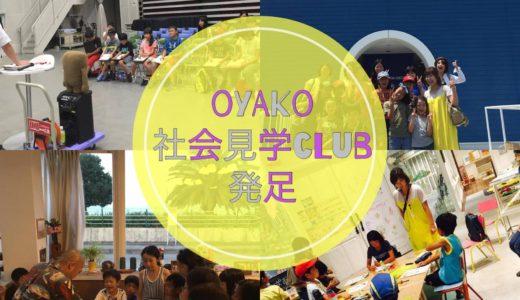 発足! 『OYAKO社会見学CLUB』
