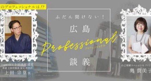 ふだん聞けない!広島 professional 談義