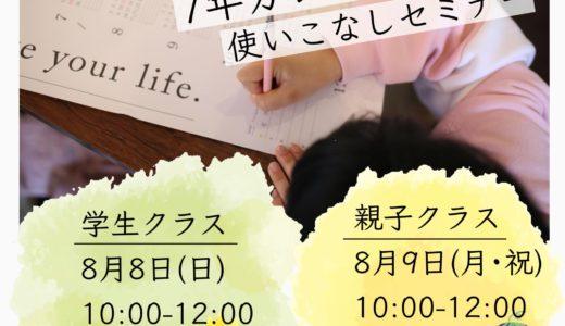 <夏休みイベント!>夢が叶う7年カレンダー使いこなしセミナー・広島市開催