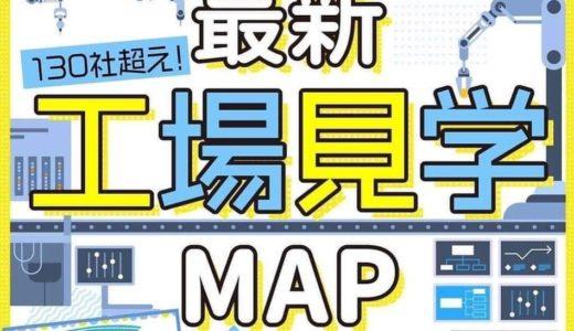真夏のキャンペーン「現代版:最新工場見学MAP」をプレゼント!