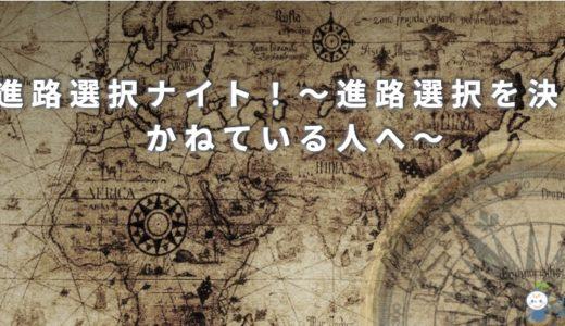 <Zoomイベント>9/12(日)進路選択ナイト!〜進路選択を決めかねている人へ〜